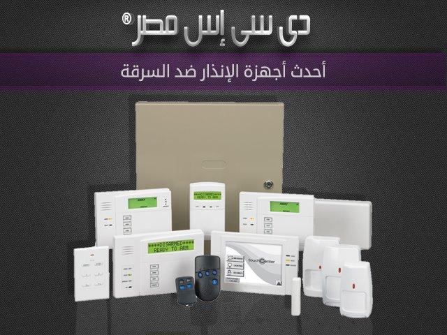 احدث اجهزة الانذار ضد السرقة Alarm-system